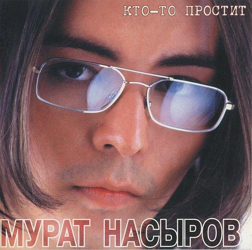 Насыров Мурат - Кто-то простит (1997)