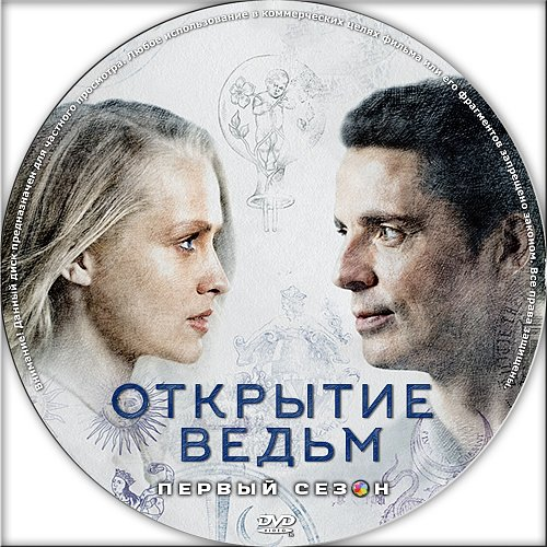 Открытие ведьм / A Discovery of Witches (2018 - ...)