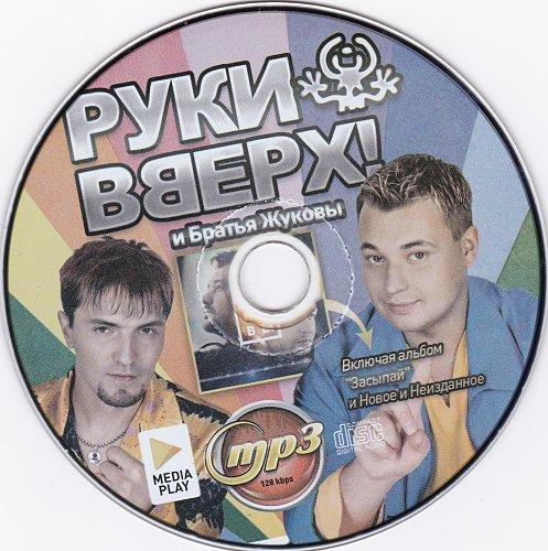 Руки Вверх и Братья Жуковы MP3