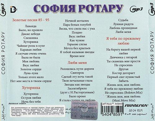 Ротару София - mp3 (2004)
