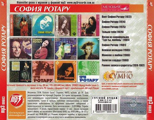 Ротару София - MP3 коллекция (2006)
