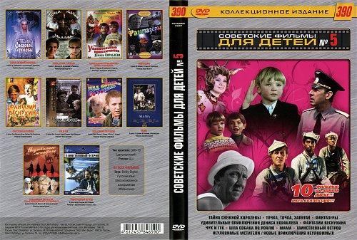 DVD 10в1