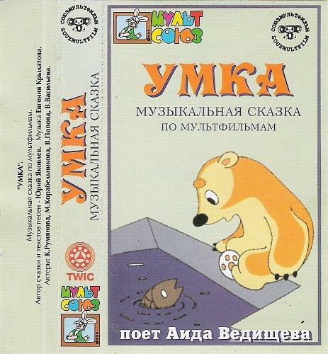 Умка - Музыкальная сказка по мультфильмам. Евгений Крылатов вспоминает (1996)