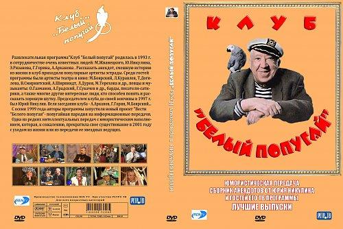 """Клуб """"Белый попугай"""" (1993 - 2001)"""