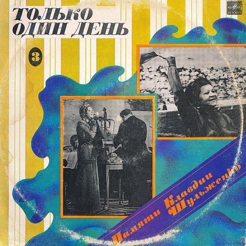 Памяти Клавдии Шульженко (3) - Только один день (1986) [LP M60 47153 007]