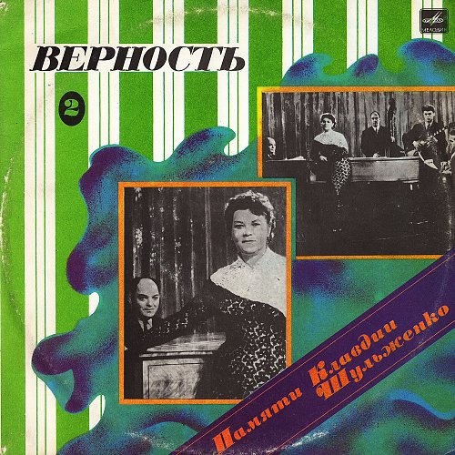 Памяти Клавдии Шульженко (2) - Верность (1986) [LP М60 47151 002]