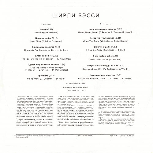 Shirley Bassey / Ширли Бэсси - 1. Что-то (1978) [LP С60-10857-8]
