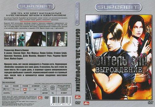 Обитель зла: Вырождение / Biohazard Regeneration (2008)