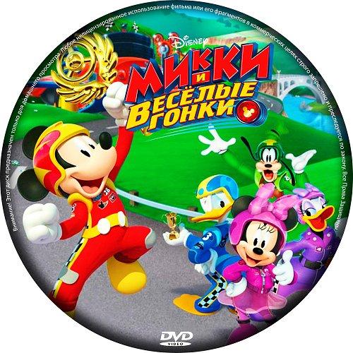 Микки и весёлые гонки / Mickey and the Roadster Racers (2017 - ...)