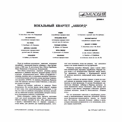 Аккорд, вокальный квартет - 1. Хлоп-хлоп (1970) [LP Д-028605-6]