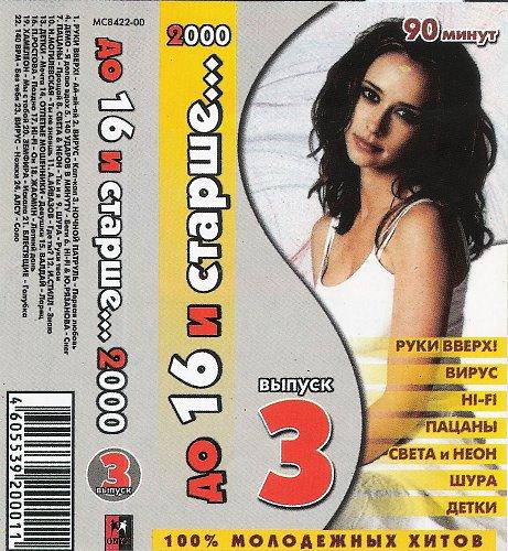 До 16 и старше. Выпуск 3 (2000)