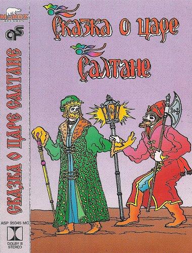 Народные Сказки И Прибаутки (1995)