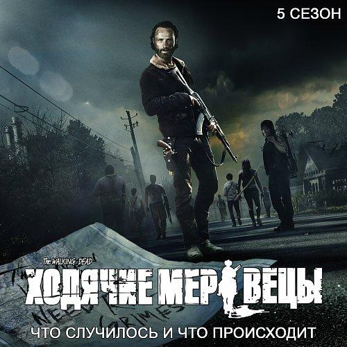 Ходячие Мертвецы / The Walking Dead (2010-20 . .) (5 сезон)