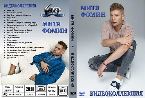 Фомин Митя - Видеоколлекция (2018)