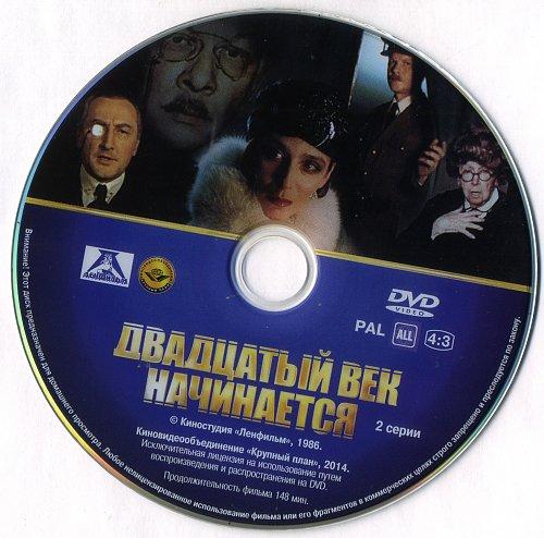 Приключения Шерлока Холмса и доктора Ватсона: Двадцатый век начинается (1986)