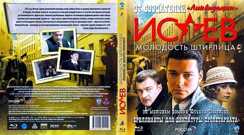 Исаев / Исаев: Молодость Штирлица (2009)