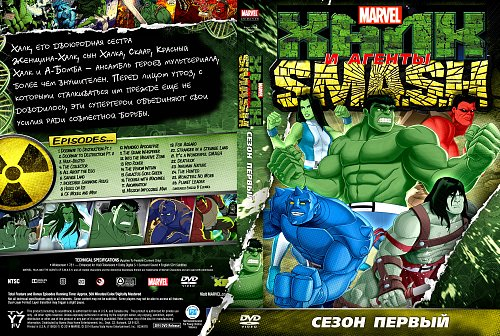 Халк и агенты СМЭШ / Hulk and the Agents of S.M.A.S.H. (2013 – 2015)
