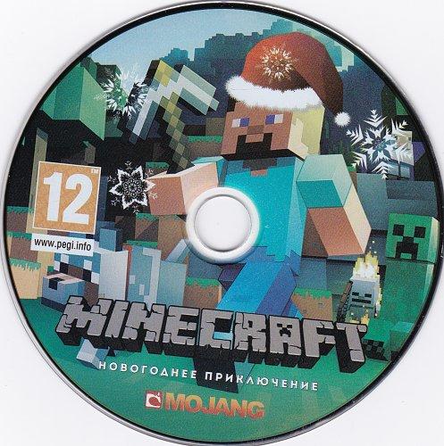 Minecraft новогоднее приключение