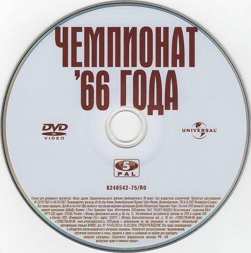 Чемпионат 66 года / Sixty Six (2006)