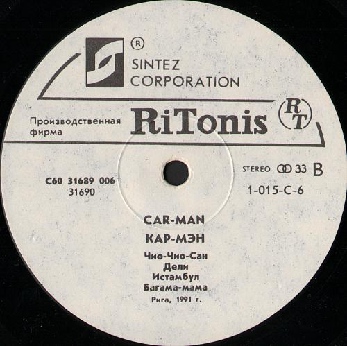 Кар-Мэн (1991) [LP С60 31689 006]