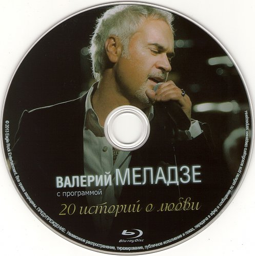 Валерий Меладзе - 20 историй о любви / Двадцать историй о любви (2013)