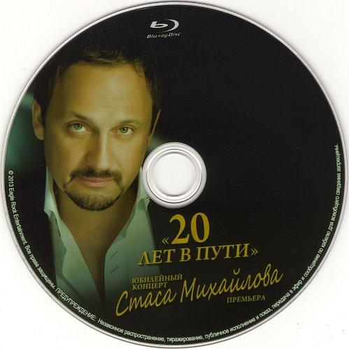 Стас Михайлов - 20 лет в пути. Юбилейный концерт (2013)