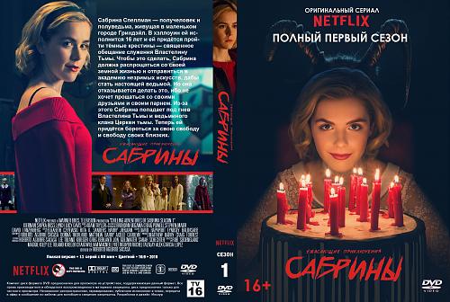 Леденящие душу приключения Сабрины / Chilling Adventures of Sabrina (2018 - ...)