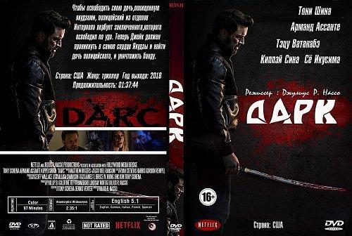 Дарк / Darc (2018)