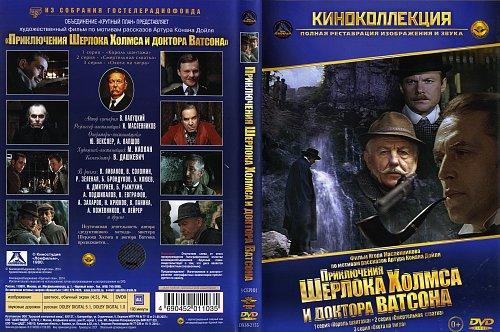 Приключения Шерлока Холмса и доктора Ватсона (1980)