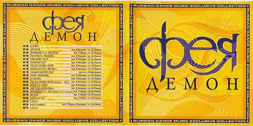 Фея - Демон (2002)