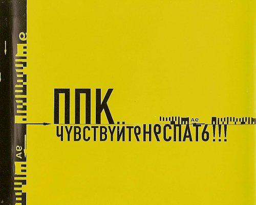 ППК - Чувствуйте Не Спать!!! (1998)