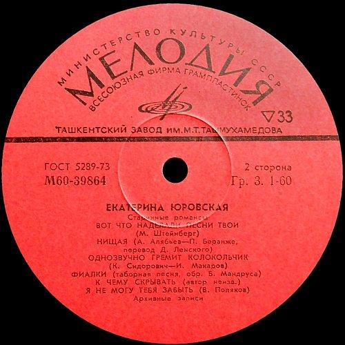 Юровская Екатерина — Старинные романсы (1976) [LP М60 39863-4]