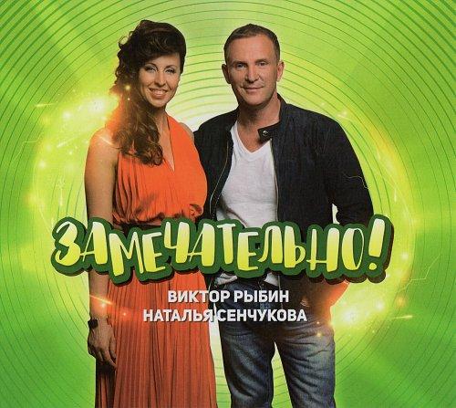 Виктор Рыбин и Наталья Сенчукова - Замечательно! (2017)