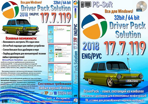 DriverPack Solution 17.7.119 (2018) I PC