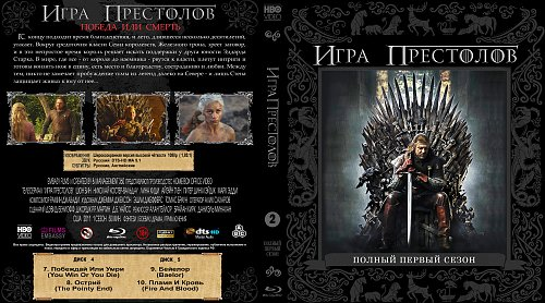 Игра престолов / Game of Thrones (2011 - ...)