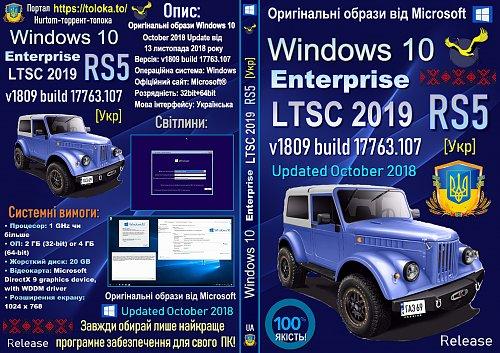 Windows 10 Enterprise LTSC 2019 Укр