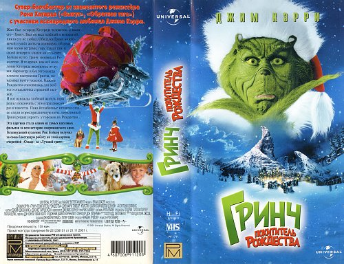How the Grinch Stole Christmas / Гринч – похититель Рождества (2000)