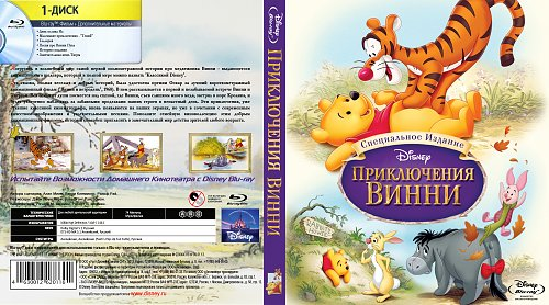 Приключения Винни Пуха / The Many Adventures of Winnie the Pooh (1977)
