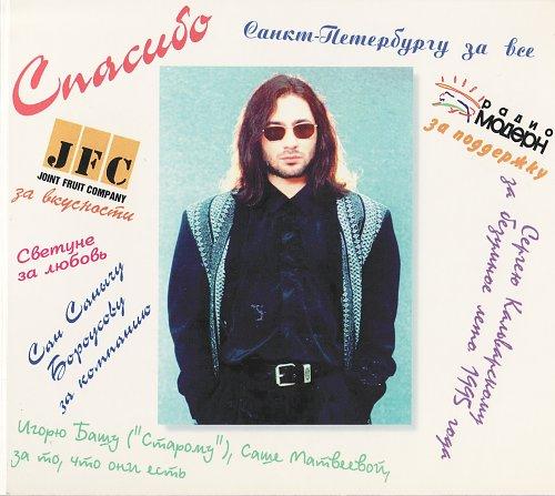 Профессор Лебединский - Хэллоу-Гудбай (1997)