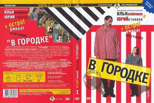 Городок (1993 - 2012)