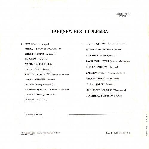 Танцуем без перерыва - 1. Скокиан (1973) [LP СМ-04041-2]