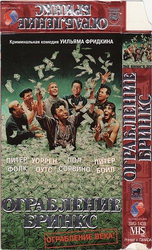 Brink's Job, The / Ограбление Бринкса / Ограбление Бринкс (1978)
