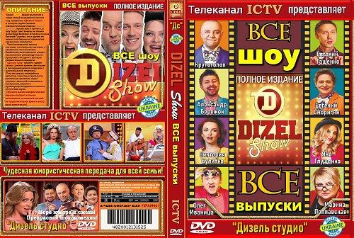 Дизель-шоу (2015 - ...)