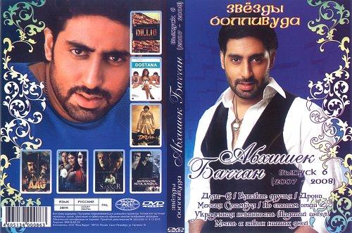 Абхишек Баччан / Abhishek Bachchan