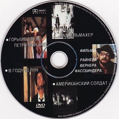 Райнер Вернер Фассбиндер / Rainer Werner Fassbinder