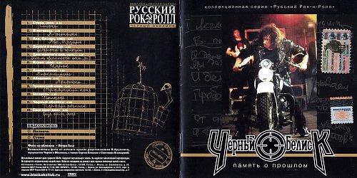 Черный обелиск - Память о прошлом (2003)