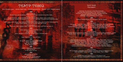 Театр Теней - Зверь (2006)