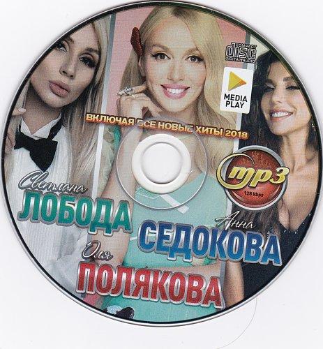 Светлана Лобода + Оля Полякова + Анна Седокова MP3
