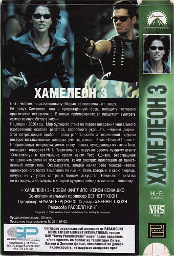 Chameleon 3: Dark Angel / Хамелеон 3 (2000)