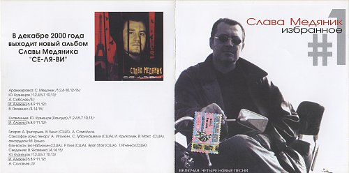 Медяник Слава - Избранное 2000 1